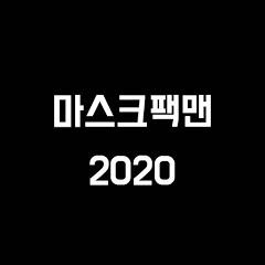 마스크팩맨2020