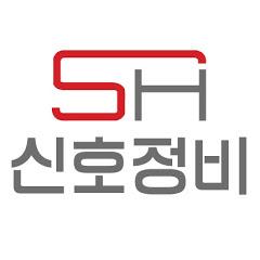 신호정비TV
