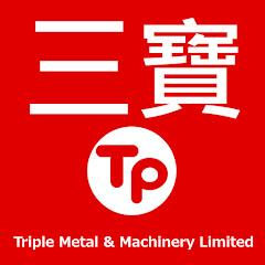 三寶五金 TriPle HK