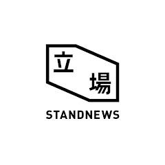 Stand News 立場新聞
