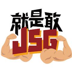 就是敢J.S.G