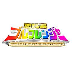 恵比寿ゴルフレンジャー EBISU GOLF RANGER