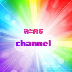 ละคร Channel