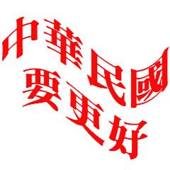 中華民國要更好