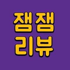 잼잼리뷰,드라마&웹툰 리뷰