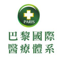 巴黎國際長春診所