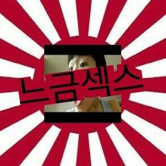 양띵 TV느금섹스마이기 엔더맨