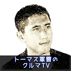 トーマス軍曹のクルマTV