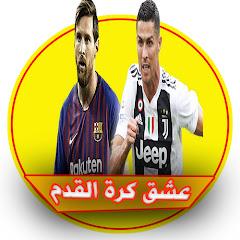 عشق كرة القدم