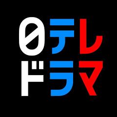 日テレドラマ公式チャンネル