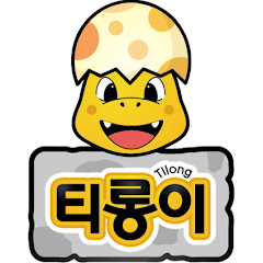 티롱이 - 인기 동요 ・동화 ・ ABC SONG