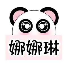 娜娜琳 Official Channel