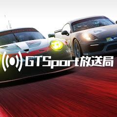 GTSport放送局