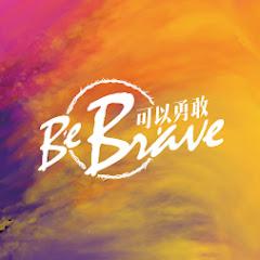Be Brave可以勇敢