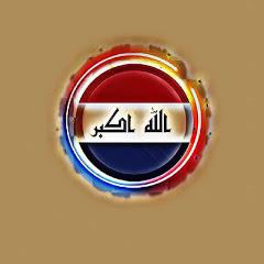 العراق بلدي