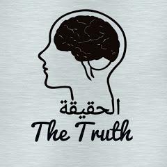 الحقيقة: قصص واقعية يومية