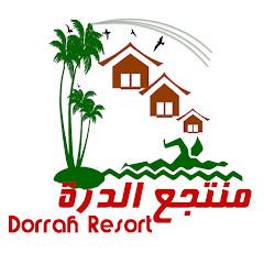 منتجع وشاليهات الدرة Resort Aldorrh