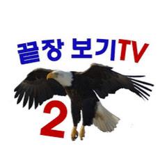 끝장보기TV2