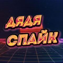 ДЯДЯ СПАЙК