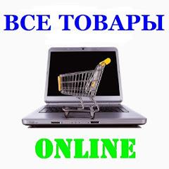 Все Товары Online