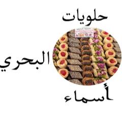 حلويات اسماء البحري