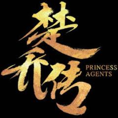 Princess Agents特工皇妃楚乔传