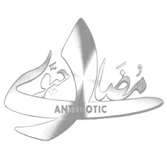 antibiotic - مضاد حيوي