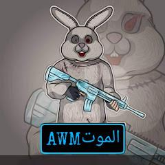 الموت AWM