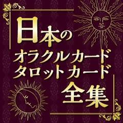 日本のオラクルカード・タロットカード全集