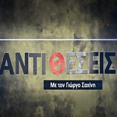 Cretetv Antitheseis
