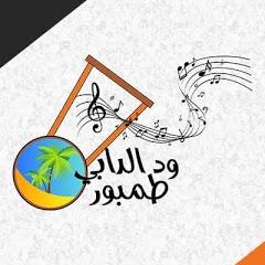 ود الدابي طمبور - WDALDABI