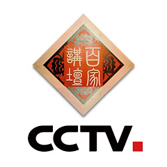 CCTV百家讲坛官方频道