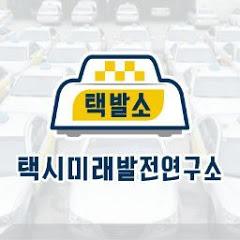 택시미래발전연구소TV