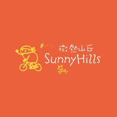 微熱山丘SunnyHills