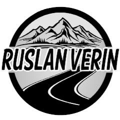 Руслан Верин - Путешествия на велосипеде