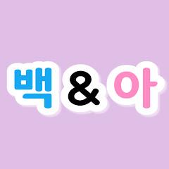 백앤아-남매튜브