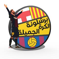 برشلونة الكرة الجميلة