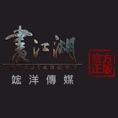 畫江湖官方版 Drawing Jianghu