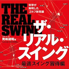 THE REAL SWING 〜ゴルフスイングの作り方〜