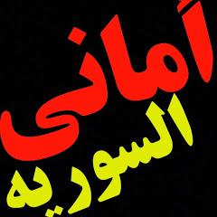 أماني السورية
