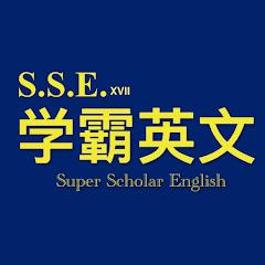 学霸英文SSE