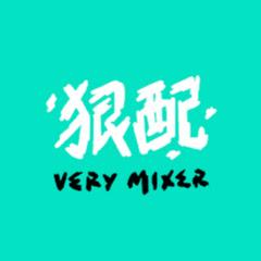 Very Mixer 狠配計畫