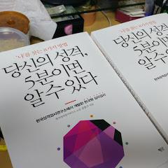 한국성격검사연구소
