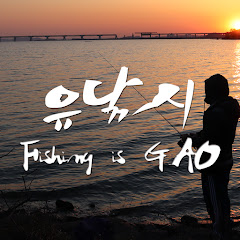 - Fishing is GAO 유낚시TV