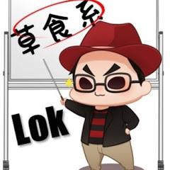 草食系投資家LoK