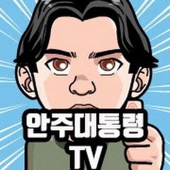 안주대통령TV