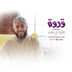 Fahad Alkandari l فهد الكندري
