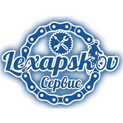 Lexapskov сервис. велосипед, горнолыжка