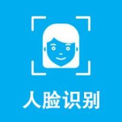 3D过人脸识别软件