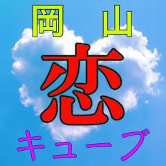 (休止中)岡山恋キューブ【恋Q部】